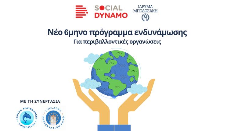 Νέο 6μηνο πρόγραμμα Ενδυνάμωσης του Social Dynamo