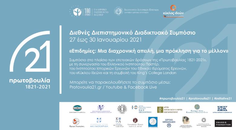 «Επιδημίες: Μια διαχρονική απειλή, μια πρόκληση για το μέλλον» - Το πρώτο διεθνές, διεπιστημονικό συμπόσιο, στο πλαίσιο επετειακών δράσεων της «Πρωτοβουλίας 1821-2021»