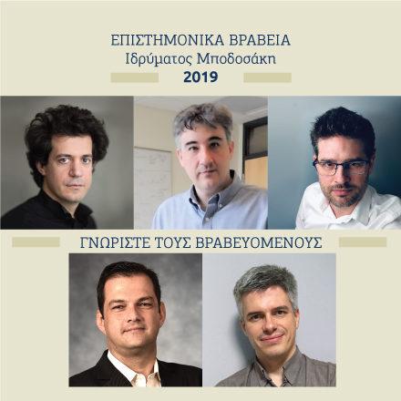 Επιστημονικά Βραβεία έτους 2019