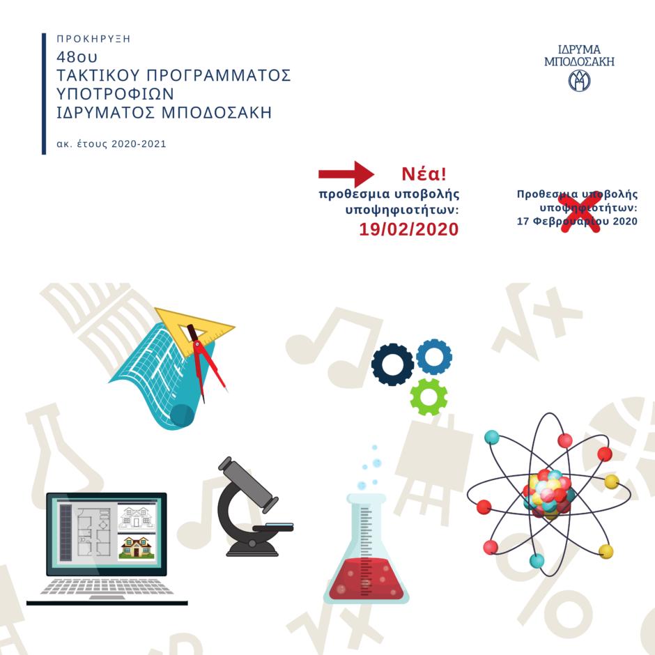 Προκήρυξη 48ου τακτικού προγράμματος υποτροφιών ακ. έτους 2020-2021