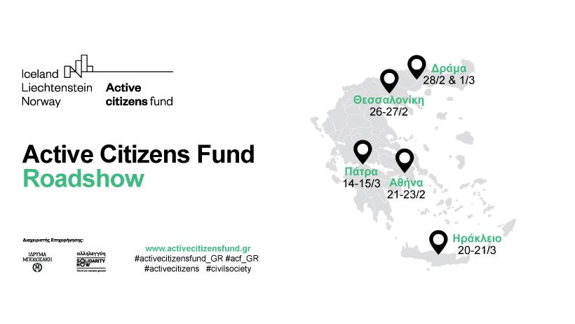 Ολοκληρώθηκε το roadshow για το πρόγραμμα Active Citizens Fund