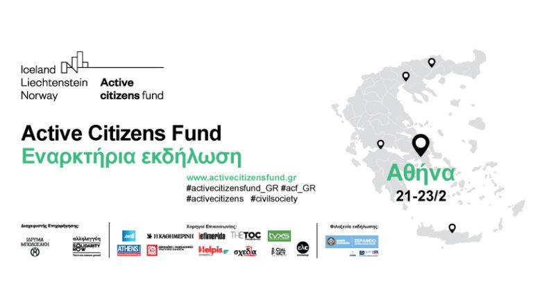 Εναρκτήρια εκδήλωση του προγράμματος Active Citizens Fund