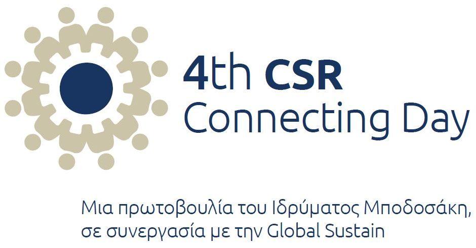 Έντεκα οργανώσεις της κοινωνίας των πολιτών συμμετέχουν  στο 4o CSR Connecting Day