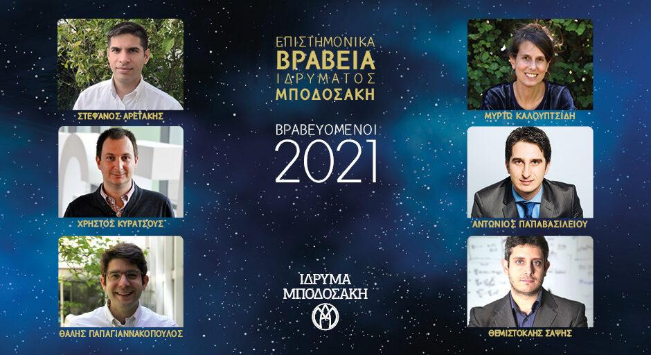 Ανακοίνωση Βραβευόμενων Επιστημονικών Βραβείων  Ιδρύματος Μποδοσάκη 2021