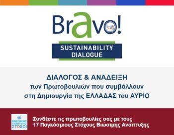 BRAVO 2018: Βραβεία βιώσιμης ανάπτυξης για εταιρείες, ΜΚΟ και ΟΤΑ