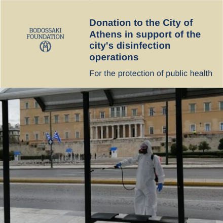 Donation by Bodossaki Foundation to the City of Athens in support of the city's disinfection operations