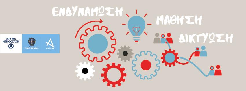 Δημόσια πρόσκληση για συμμετοχή στον 2o κύκλο φιλοξενίας & ενδυνάμωσης του Social Dynamo