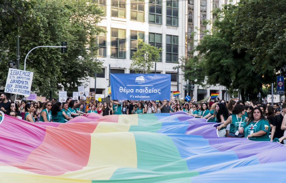 Φεστιβάλ Υπερηφάνειας Αθήνας (Athens Pride)