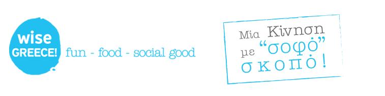 Ένα λεπτό μπορεί να κάνει τη διαφορά: ο οργανισμός Wise Greece νικητής του Innovative Fundaising Award