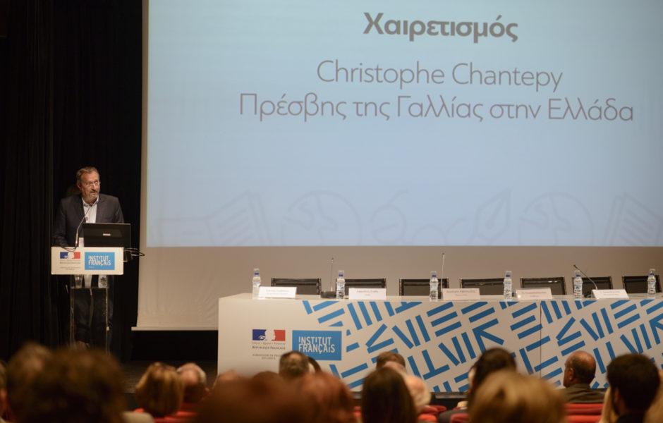Χαιρετισμός από τον Γάλλο Πρέσβη Christophe Chantepy