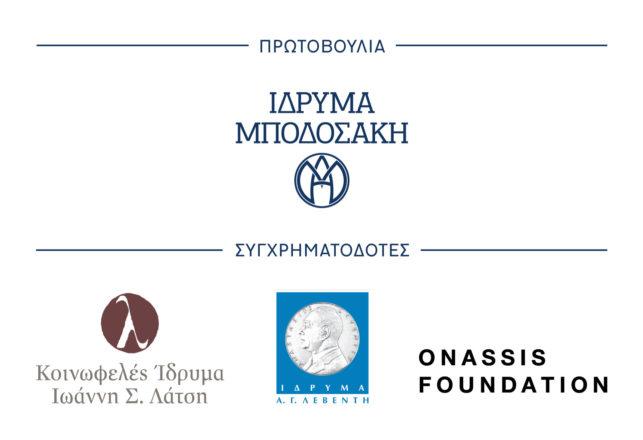 Πρόγραμμα χρηματοδότησης δαπανών διπλωμάτων ευρεσιτεχνίας