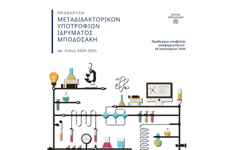Προκήρυξη μεταδιδακτορικών ερευνητικών υποτροφιών ακ. έτους 2020-2021