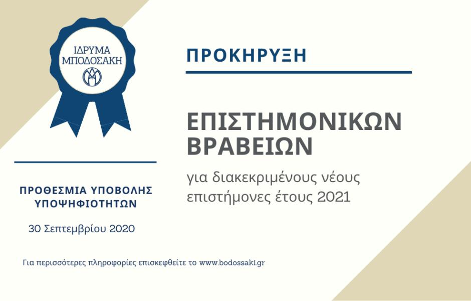 Προκήρυξη Βραβείων για διακεκριμένους νέους επιστήμονες έτους 2021