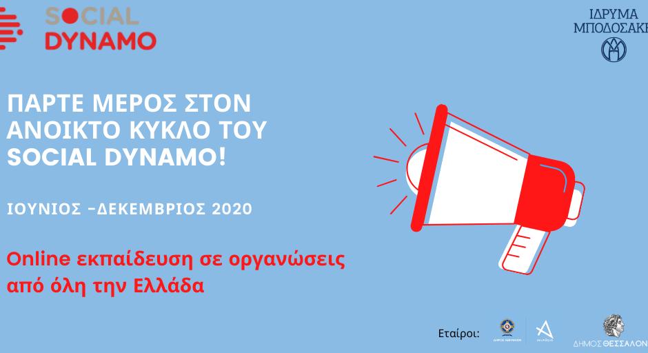 To Social Dynamo του Ιδρύματος Μποδοσάκη στηρίζει διαδικτυακά οργανώσεις από όλη την Ελλάδα