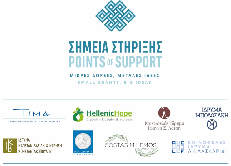 """Announcement of results of the 4th round of """"Points of Support"""" programme"""