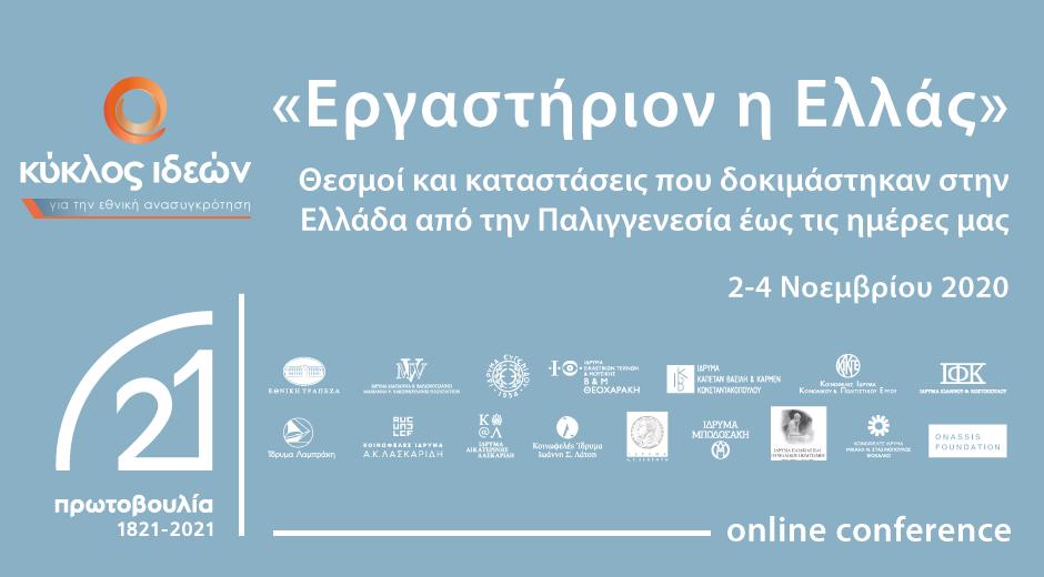 Πρωτοβουλία 1821- 2021: Διεθνές Συνέδριο «Εργαστήριον η Ελλάς»