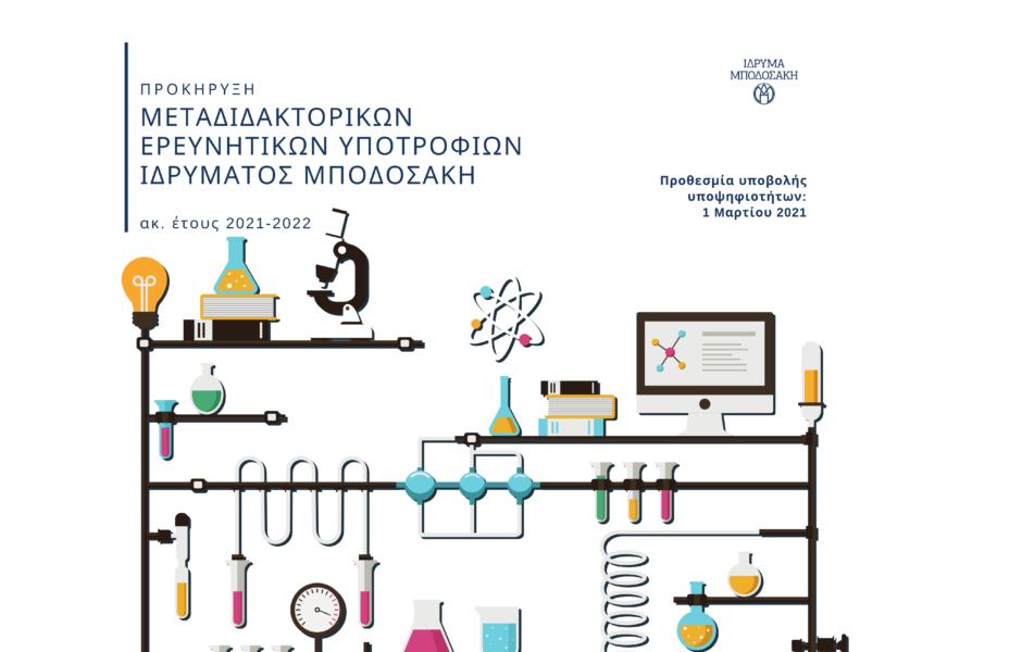 Προκήρυξη Προγράμματος Μεταδιδακτορικών Ερευνητικών Υποτροφιών ακαδ. έτους 2021-2022 στη μνήμη του «Σταμάτη Γ.Μαντζαβίνου»