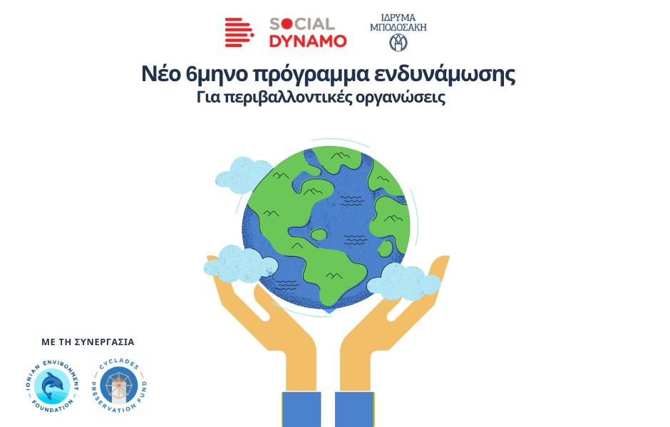 Νέο 6μηνο πρόγραμμα Ενδυνάμωσης του Social Dynamo με online εκπαιδεύσεις,σχεδιασμένες για περιβαλλοντικές οργανώσεις από όλη την Ελλάδα!