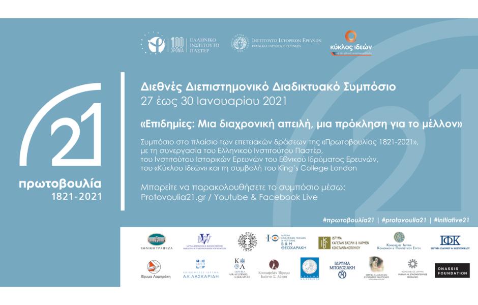 «Επιδημίες: Μια διαχρονική απειλή, μια πρόκληση για το μέλλον» – Το πρώτο διεθνές, διεπιστημονικό συμπόσιο, στο πλαίσιο επετειακών δράσεων της «Πρωτοβουλίας 1821-2021», με τη συνεργασία του Ινστιτούτου Παστέρ, του Εθνικού Ιδρύματος Ερευνών, του Κύκλου Ιδεών και τη συμβολή του King's College London