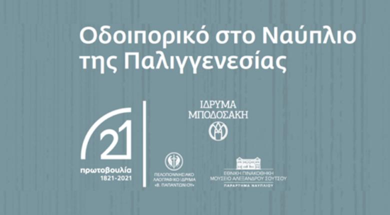 Οδοιπορικό στο Ναύπλιο της Παλιγγενεσίας από το Πελοποννησιακό Λαογραφικό Ίδρυμα «Β. Παπαντωνίου»
