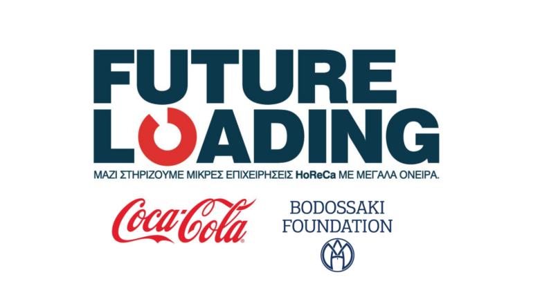 Πάνω από 300 επιχειρήσεις HoReCa επωφελήθηκαν από το Future Loading