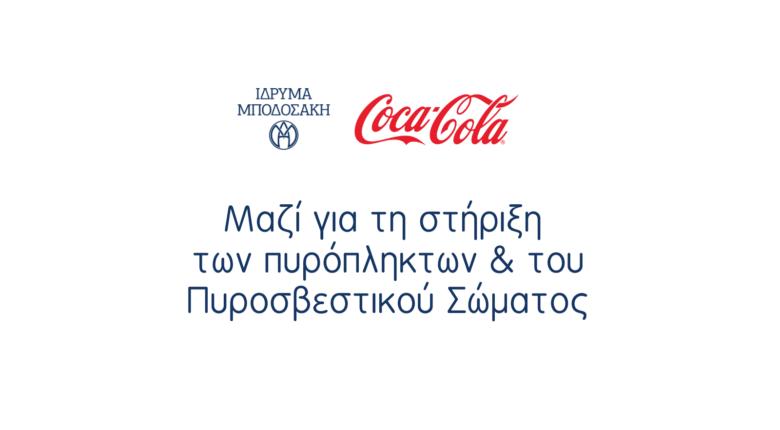 Coca - Cola & Ίδρυμα Μποδοσάκη συνεργάζονται ξανά
